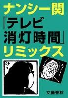 ナンシー関「テレビ消灯時間」リミックス