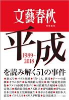 文藝春秋特別編集 平成を読み解く51の事件