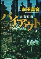 『バイアウト 企業買収』の電子書籍