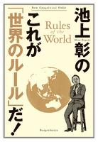 池上彰のこれが「世界のルール」だ!