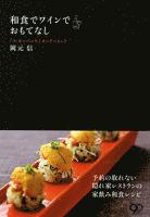 『和食でワインでおもてなし』の電子書籍