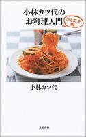 『小林カツ代のお料理入門 ひと工夫編』の電子書籍