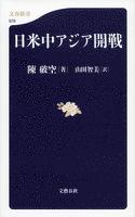 日米中アジア開戦