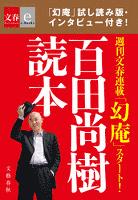 百田尚樹読本【文春e-Books】