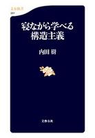 『寝ながら学べる構造主義』の電子書籍
