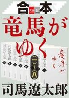 『合本 竜馬がゆく(一)~(八)【文春e-Books】』の電子書籍