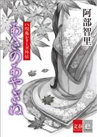八咫烏シリーズ外伝 あきのあやぎぬ【文春e-Books】