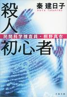 殺人初心者 民間科学捜査員・桐野真衣