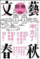 別冊文藝春秋 電子版10号