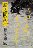 新太閤記(一)