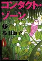 コンタクト・ゾーン(上)