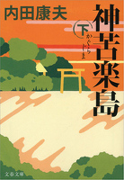 神苦楽島(かぐらじま)下