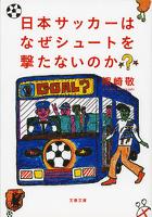 日本サッカーはなぜシュートを撃たないのか?