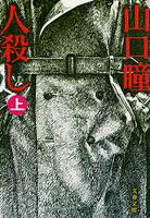 人殺し(上)