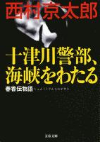 十津川警部、海峡をわたる 春香伝物語