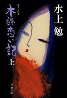 木綿恋い記(上)