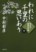 快男児・前田光高 われに千里の思いあり(中)