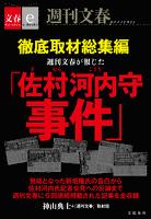 徹底取材総集編 週刊文春が報じた「佐村河内守事件」【文春e-Books】