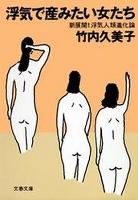 浮気で産みたい女たち 新展開!浮気人類進化論
