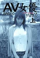 AV女優2(上) おんなのこ