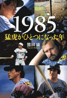 1985 猛虎がひとつになった年 (Sports Graphic Number PLUS(スポーツ・グラフィック ナンバー プラス))
