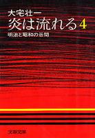 炎は流れる(4) 明治と昭和の谷間