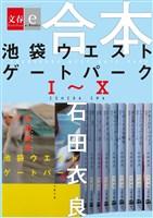 合本 池袋ウエストゲートパークI~X 【文春e-Books】