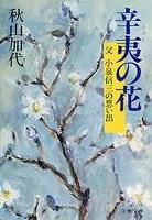 辛夷の花 ――父 小泉信三の思い出――