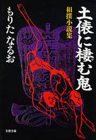 土俵に棲む鬼 相撲小説集