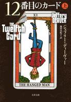 『12番目のカード 上』の電子書籍