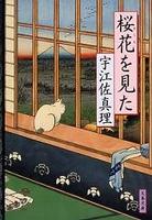 桜花(さくら)を見た