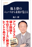 『池上彰のニュースから未来が見える』の電子書籍