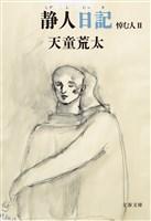 静人日記 悼む人II