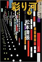 彩り河(下)