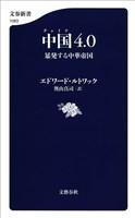 『中国4.0 暴発する中華帝国』の電子書籍