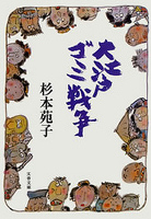 大江戸ゴミ戦争