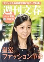 皇室ファッション革命 プリンセスの秘蔵写真とスクープ記事 週刊文春 シリーズ昭和(3)華麗篇