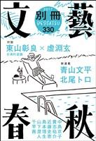 別冊文藝春秋 電子版14号