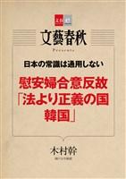 日本の常識は通用しない 慰安婦合意反故「法より正義の国 韓国」【文春e-Books】