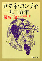 ロマネ・コンティ・一九三五年 六つの短編小説
