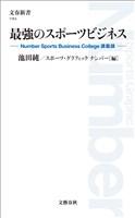 最強のスポーツビジネス Number Sports Business College 講義録