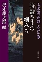 将監(しょうげん)さまの細みち 山本周五郎名品館IV