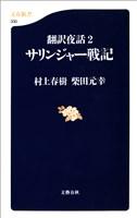 『翻訳夜話2 サリンジャー戦記』の電子書籍
