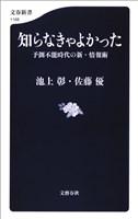 『知らなきゃよかった 予測不能時代の新・情報術』の電子書籍
