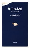『女子の本懐 市ヶ谷の55日』の電子書籍