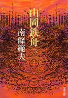 山岡鉄舟(二)