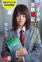 アイドル受験戦記 SKE48をやめた私が数学0点から偏差値69の国立大学に入るまで グラビア付無料試読版【文春e-Books】