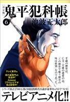 『鬼平犯科帳[決定版](六)』の電子書籍