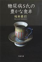 『糖尿病S氏の豊かな食卓』の電子書籍