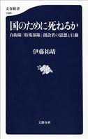 『国のために死ねるか 自衛隊「特殊部隊」創設者の思想と行動』の電子書籍